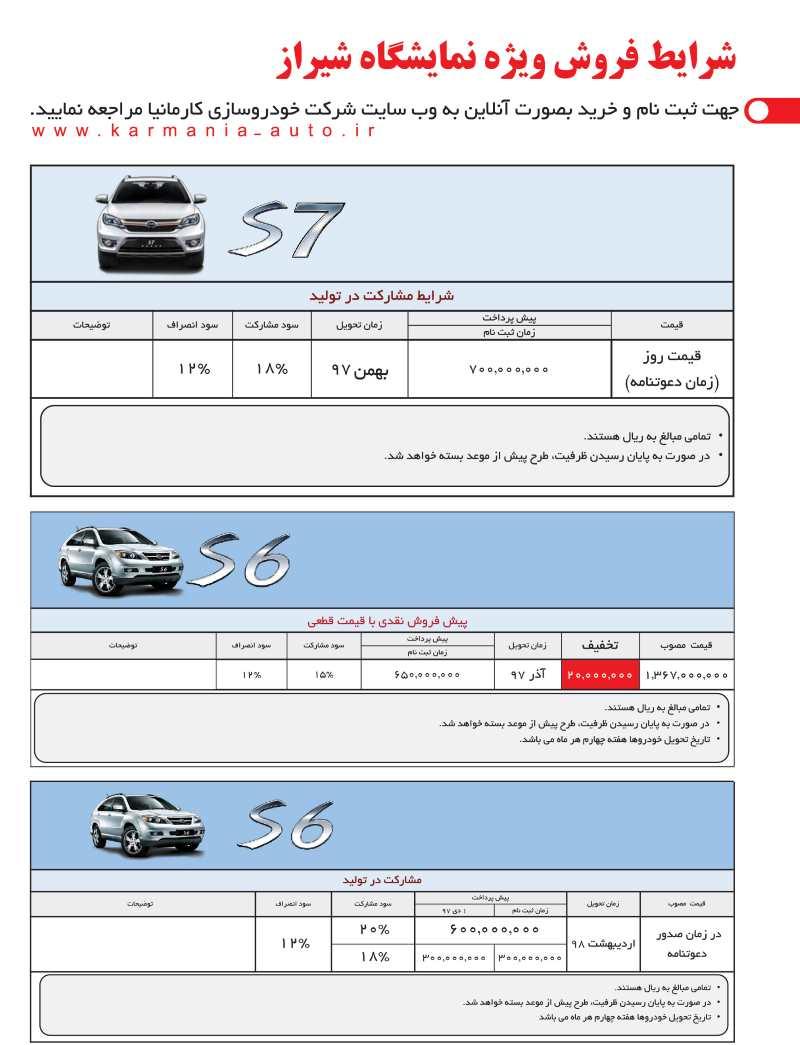 شرایط جدید فروش S7و BYD S6 ویژه نمایشگاه شیراز