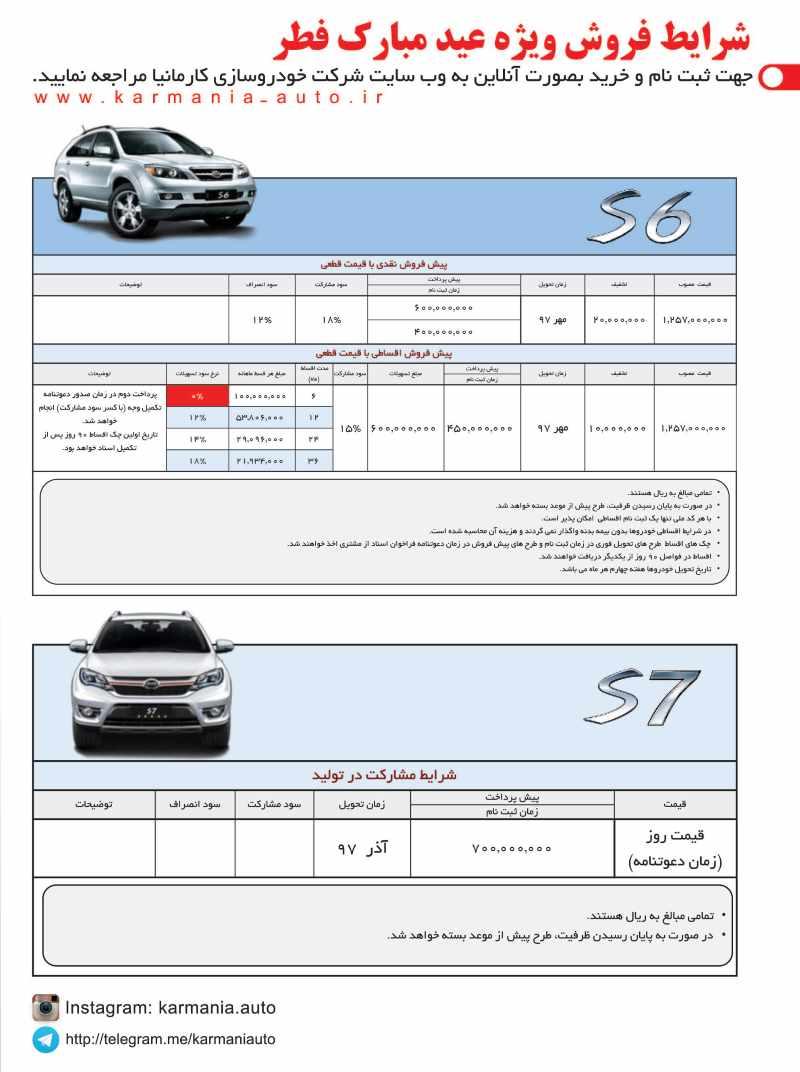 شرایط جدید فروش S7و BYD S6 ویژه عید فطر