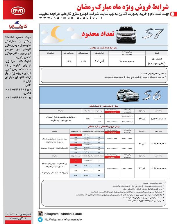 شرایط فروش S7و BYD S6 ویژه ماه مبارک رمضان