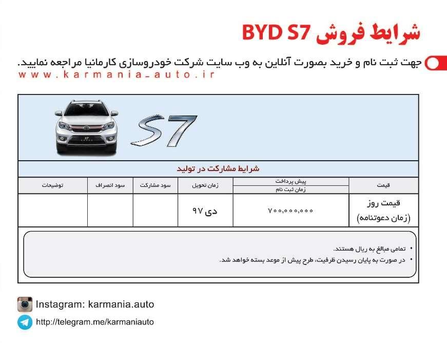 شرایط جدید فروش BYD S7 اعلام شد