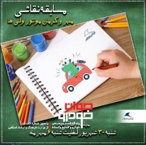 آغاز سال تحصیلی با مسابقه کرمان موتور