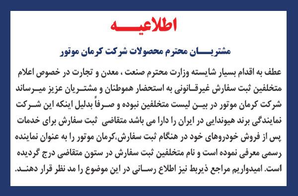 اطلاعیه شرکت کرمان موتور در پی انتشار لیست متخلفین ثبت سفارش
