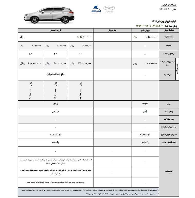 شرایط جدید فروش جک J4 و S3 با قیمت جدید