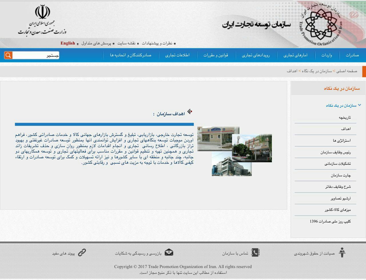 سامانه جامع توسعه تجارت ایران و صف های طولانی در دفتر مقررات صادرات و واردات