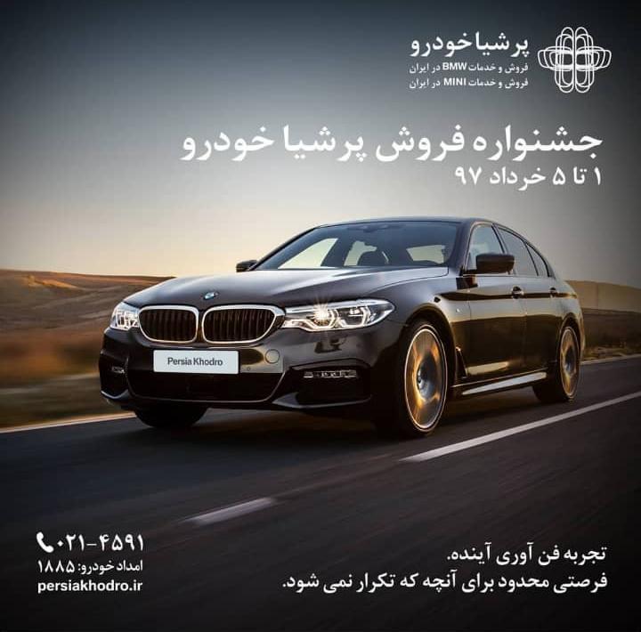 شرایط فروش استثنایی پرشیا خودرو ویژه بی ام دبلیو های 530 و 730